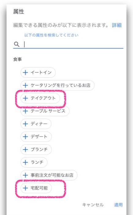 Googleマイビジネスのテイクアウト・デリバリー設定