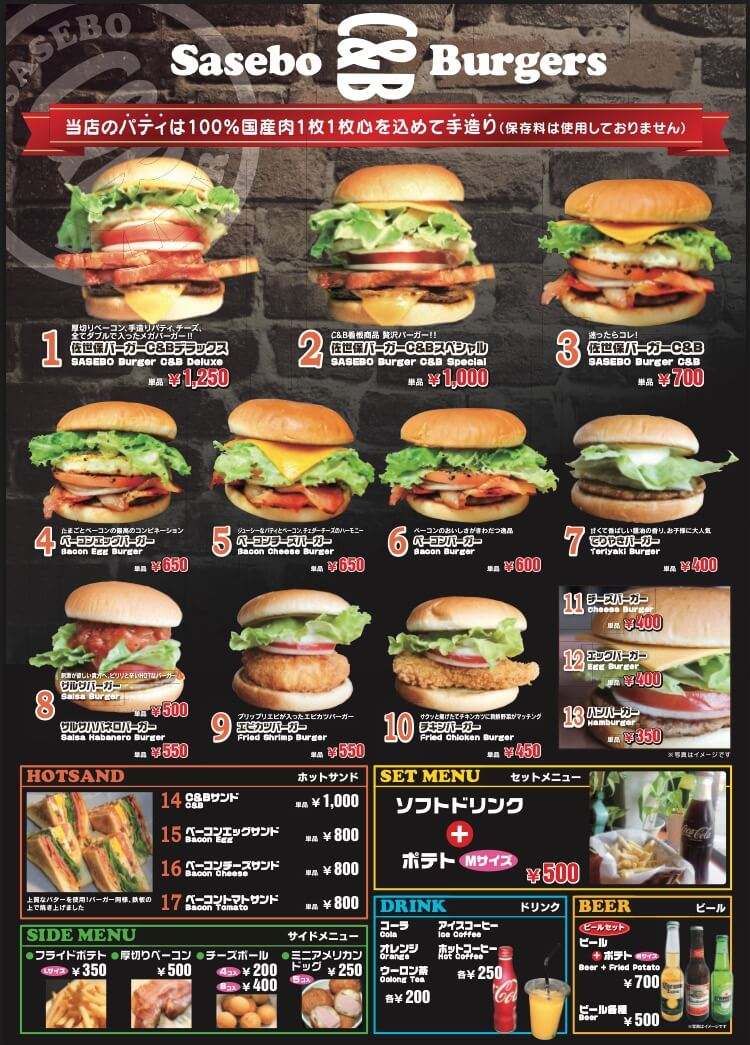 sasebo-burger menu